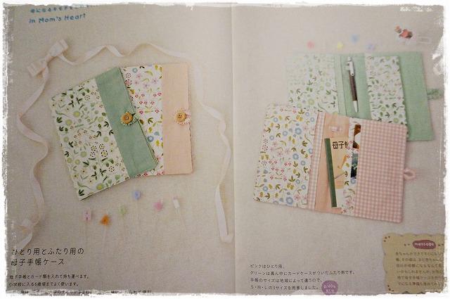 母子手帳ケースの作り方12